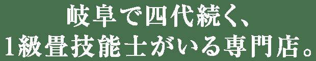 岐阜で四代続く、1級畳技能士がいる専門店。